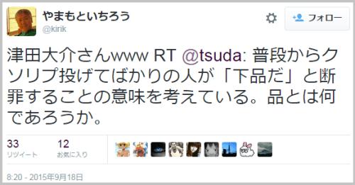 tsuda_rakusenundo5