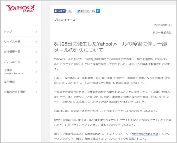 yahoo_mail2