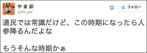 1009hokkaido12