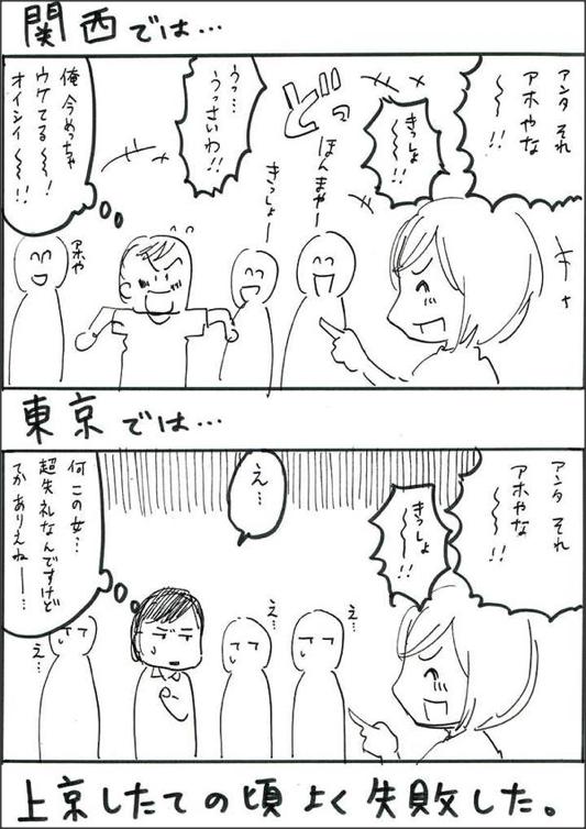 1011kansai9