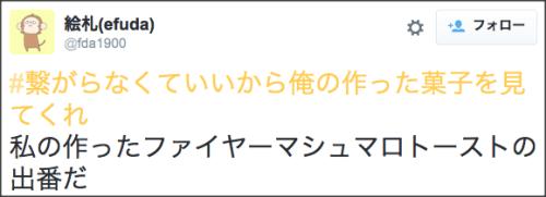 1013okashi13