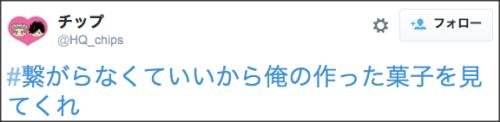 1013okashi6