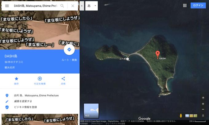 1114dash_island7