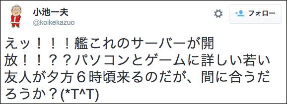 しかし、11/25、小池氏が衝撃の投稿をする。なんと一部有料ゲームの艦これに登録しようとしているではないか。  1204koikekazuo_kankore6. 艦これ
