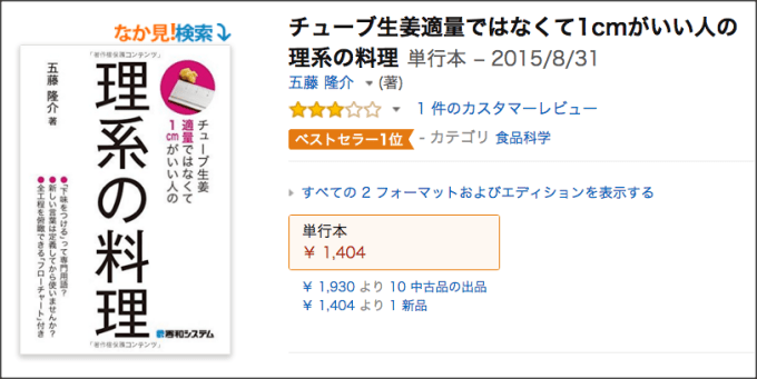 1208rikei_no_ryori2