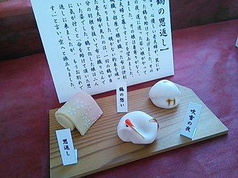 1223kumagaya_namagashi2
