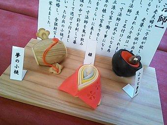 1223kumagaya_namagashi3