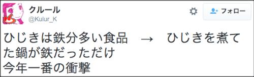 0101hijiki_tetsubun4