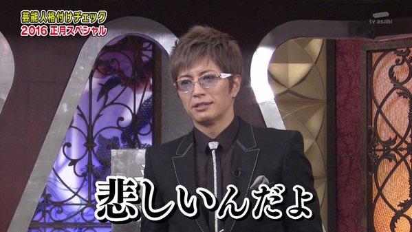 0102gackt_kakuzuke10