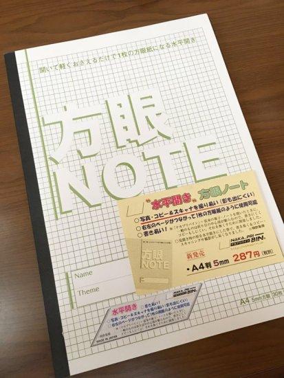 0103note_nakamura2