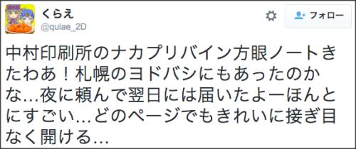 0103note_nakamura3