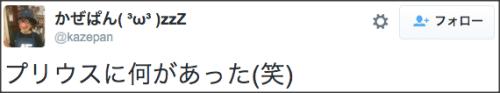 0106prius_koureisha2