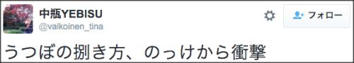 0108utsubo_hakikata9