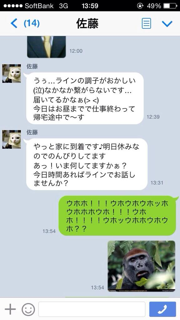 LINE_sato (2)