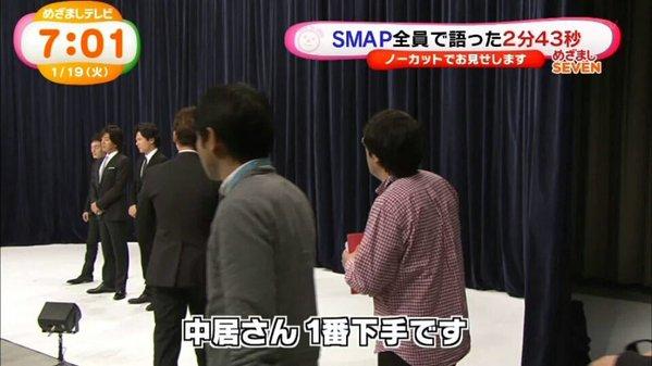 SMAP_kaisan (10)