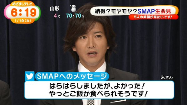 SMAP_kaisan (5)