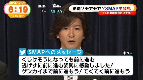 SMAP_kaisan (6)