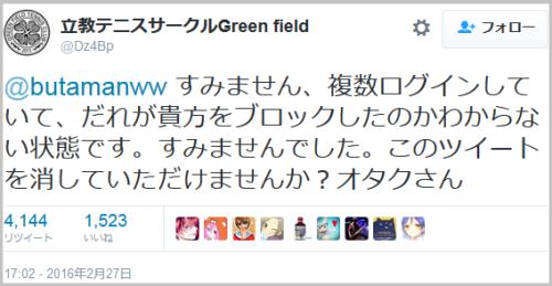 Greenfield_rikyo (1)