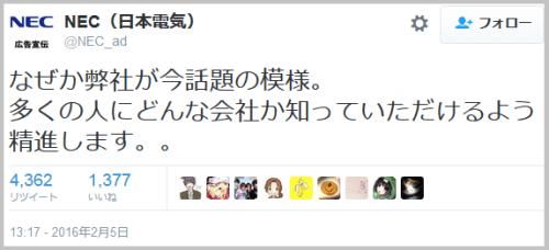 NEC_jk (3)