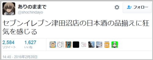 seven_tsudanuma (1)