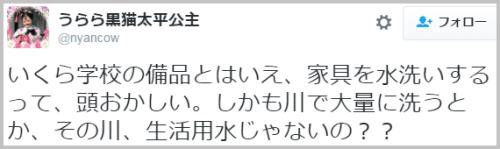 tukuearai_maruyama (4)