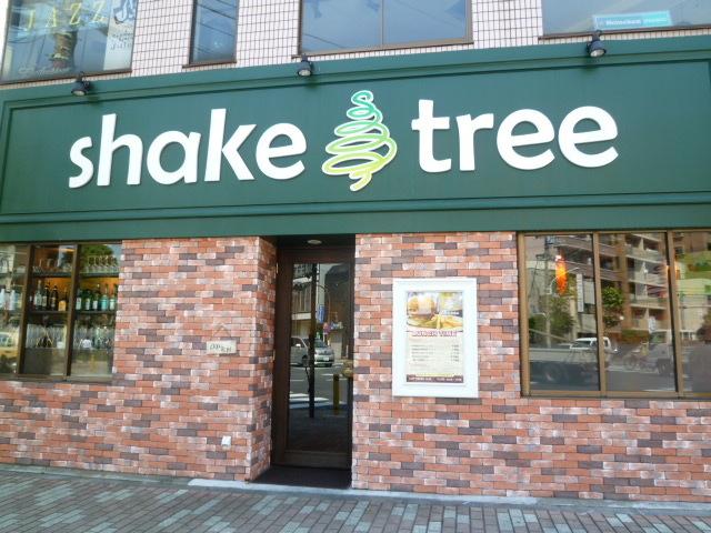 SHAKE TREEのハンバーガー「ワイルドアウト」はパンの代わりに肉 ...