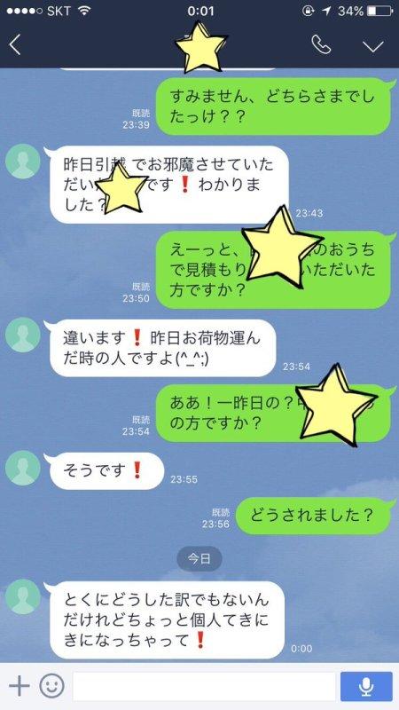hikkoshi_nanpa (1)
