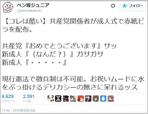 kyosan_akagami (1)
