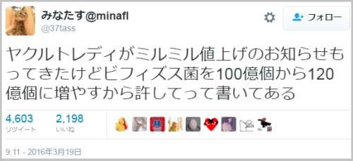 mirumiru_100yen (2)