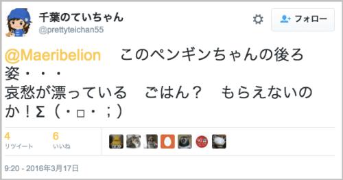 pengin_gohan31