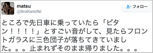 dango_kuruma4