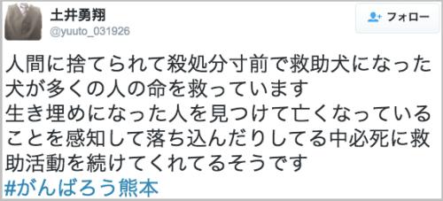 hisaichi_kyujoken13