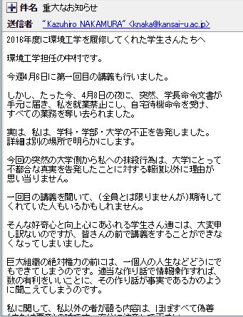kandai_huseikokuhatu1