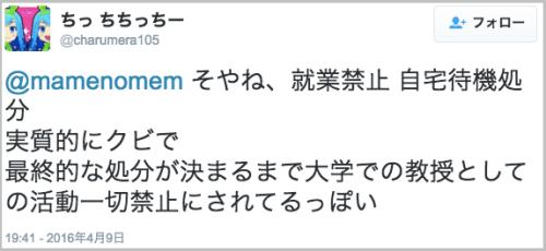 kandai_huseikokuhatu3