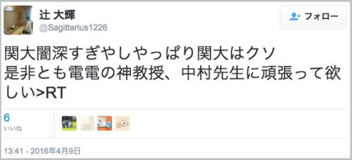 kandai_huseikokuhatu5