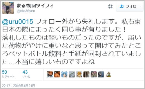 kumamoto_yafuoku (2)