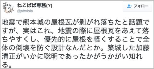 kumaotojo_kawara2