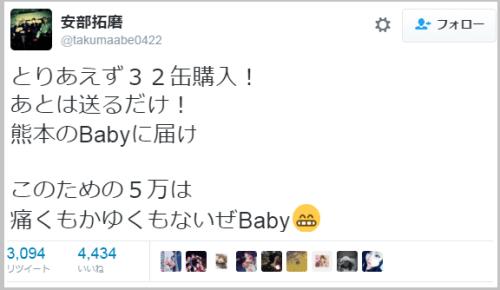 kyuuen_kumamoto (3)