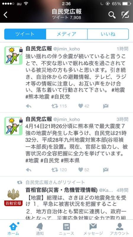 mishintou_kumamoto (2)