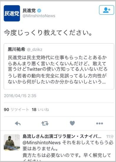 mishintou_kumamoto (6)