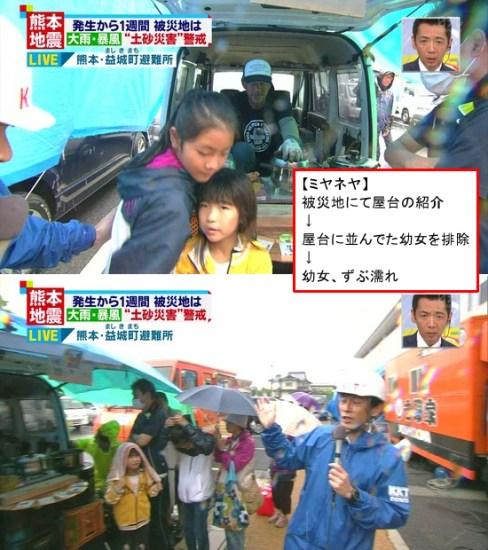miyane_kumamoto (5)