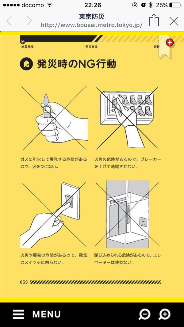 saigai_tishiki (2)
