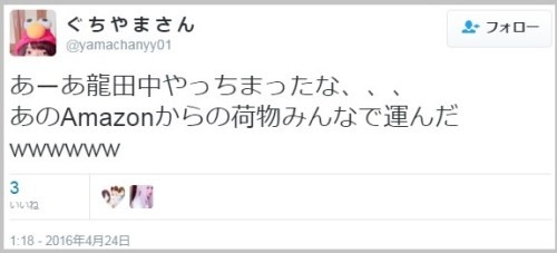 tatuda_kurekuresagi (1)