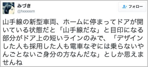 yamanotesen_shinsharyo10