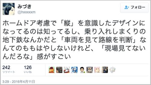 yamanotesen_shinsharyo8