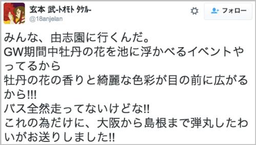 yushien_botan5
