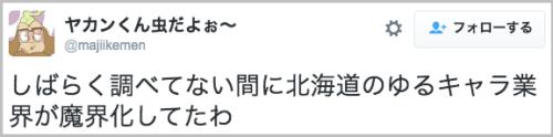 hokkaido_yurukyara5