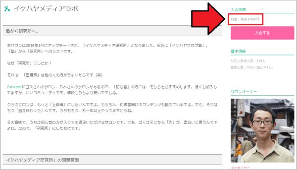ikedahayato_kami5