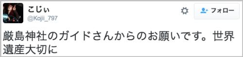 itsukushimajinja_onegai10
