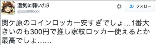 oshikamon_locker8